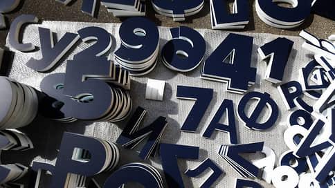 Низкопоклонство перед буквами // Власти отучат госзаказчиков от западных шрифтов