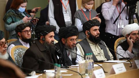 С утра в Москве подавали афганское // Россия, США, Китай и Пакистан дали советы сторонам конфликта на авторитетной конференции