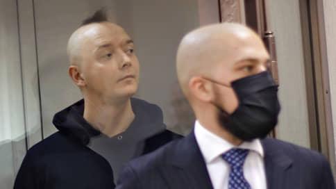 Следствие растет, Иван Сафронов сидит // Расследование в отношении бывшего журналиста собираются закончить к лету