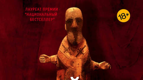 Изящная древесность // Хлопоты притворства и муки творчества в «Человеке из красного дерева» Андрея Рубанова