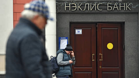 Капитал банка растворился в кредитах // Арестованы бывшие топ-менеджеры Нэклис-банка