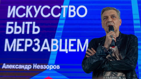 РВИО обвинило Невзорова в реабилитации нацизма
