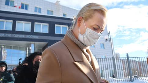 Юлия Навальная сообщила о письме от мужа