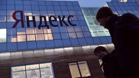 Консолидированная выручка «Яндекса» выросла на 17% в 2020 году