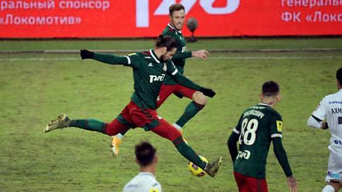 «Локомотив» обыграл ЦСКА в матче РПЛ