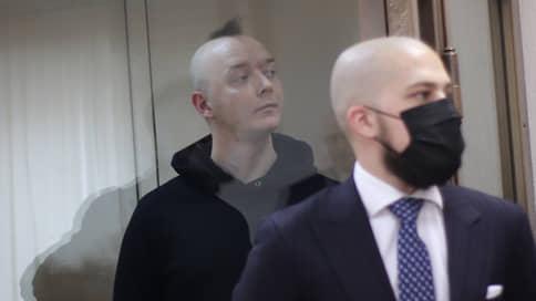 Мосгорсуд оставил Ивана Сафронова под арестом до 7 мая