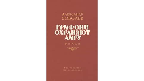 Приглашение на сказ // Игорь Гулин о романе Александра Соболева «Грифоны охраняют лиру»