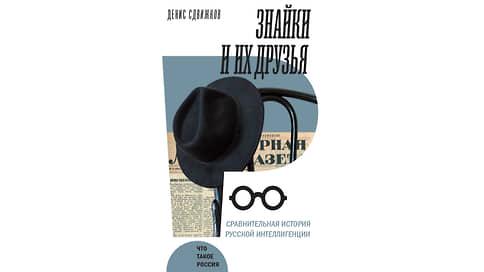 Интеллигенция и эволюция // Игорь Гулин о книге «Знайки и их друзья»