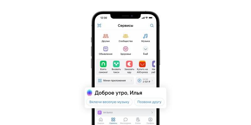 В приложении «ВКонтакте» появился голосовой помощник. Где его найти и как им пользоваться?