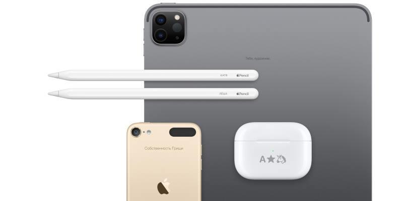 Apple позволила бесплатно наносить гравировку на AirPods и Apple Pencil