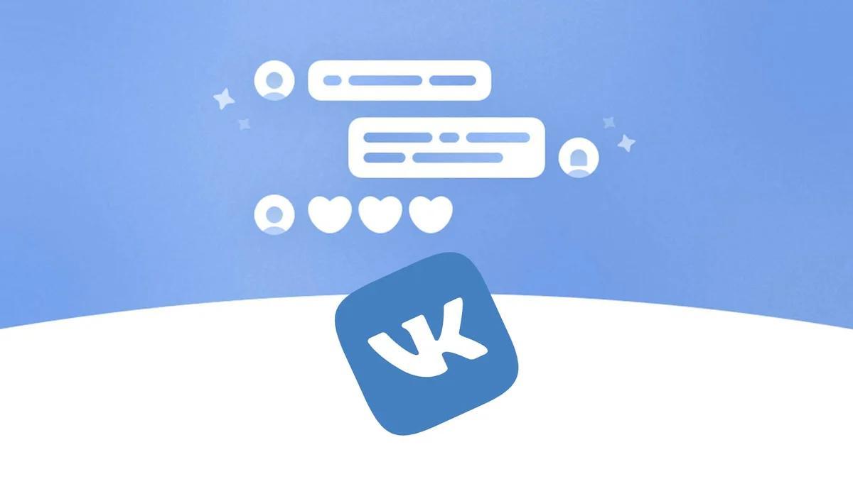 Внутри «ВКонтакте» создадут ещё одну соцсеть