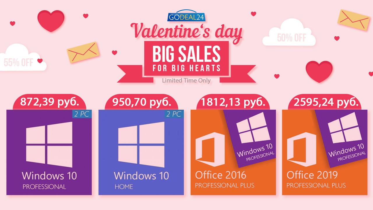 Особые подарки на День святого Валентина: огромная экономия на покупке ключей Windows 10 и Office