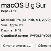"""Ноутбук MacBook Pro 13"""" на ARM-процессоре Apple M1, часть 1: конфигурация и производительность"""