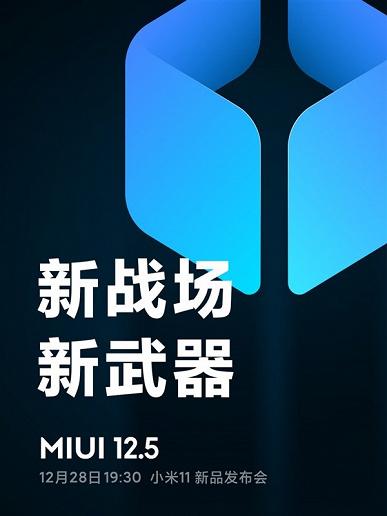 Xiaomi продолжает подогревать интерес к MIUI 12.5. Это будет полноценная новая версия оболочки, а не DLC
