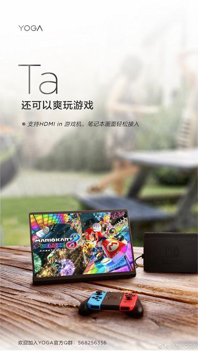 Snapdragon 870 и экран 2К с кадровой частотой 90 Гц, на который можно выводить картинку с Nintendo Switch. Lenovo рассекретила YOGA Pad Pro 2021 – свой самый мощный планшет