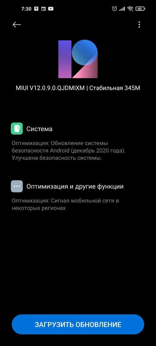 Новенькие Xiaomi Mi 10T и Mi 10T Pro получили свежую MIUI 12 без Android 11