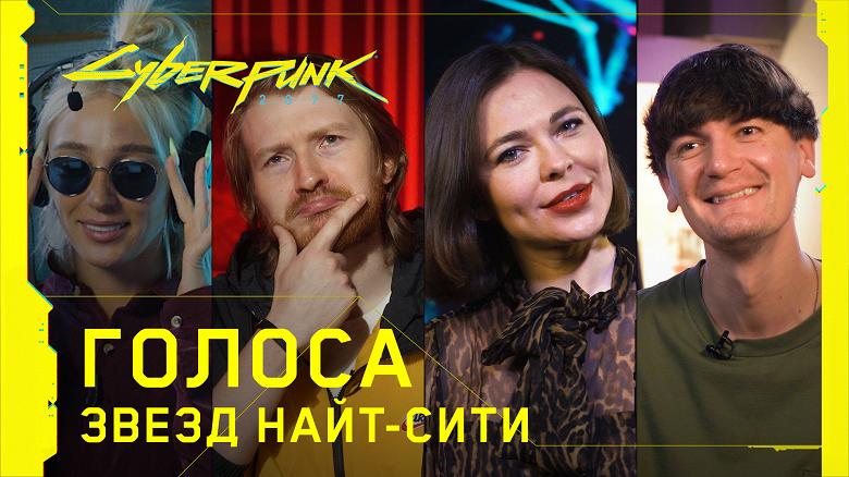 Кто озвучил русскую версию Cyberpunk 2077. Актеры представили своих персонажей