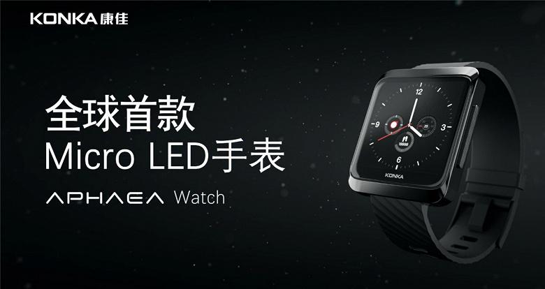 Представлены первые мире умные часы с экраном MicroLED