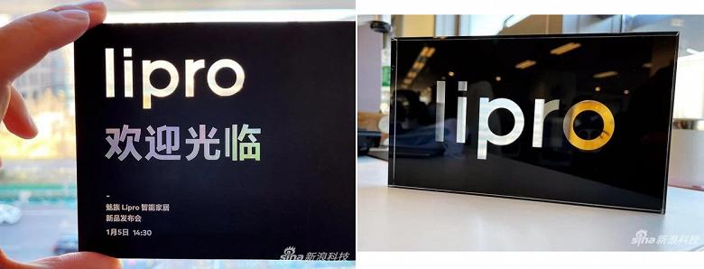Meizu будет покорять новый сегмент с брендом Lipro