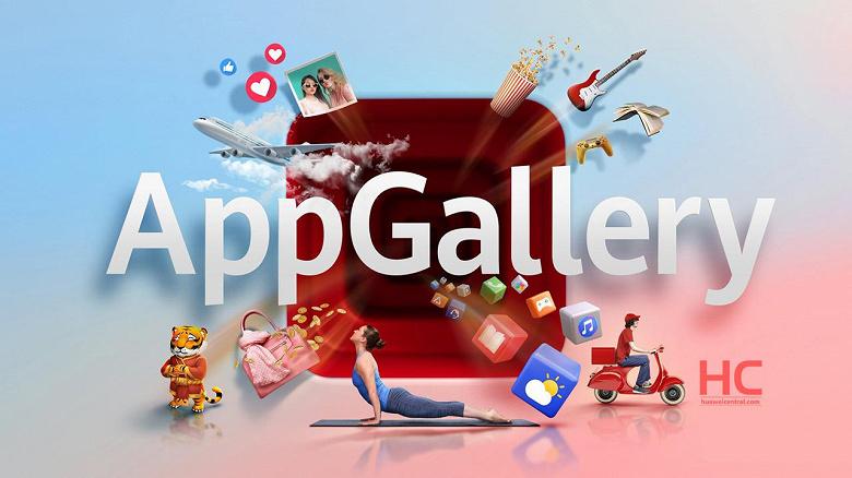 Магазин приложений Huawei AppGallery стал доступен на ПК