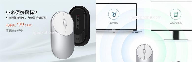 Представлена беспроводная мышь Xiaomi Mi Portable Mouse 2