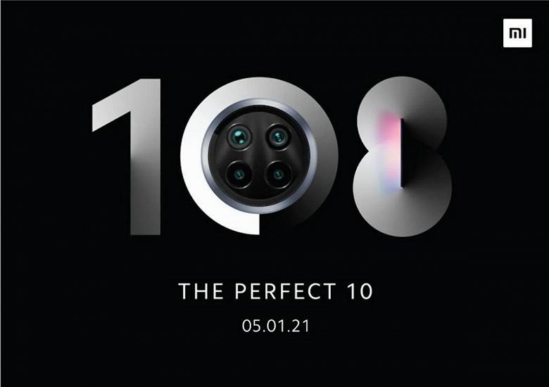 «Идеальная десятка». Новая модель Xiaomi Mi 10 выходит 5 января
