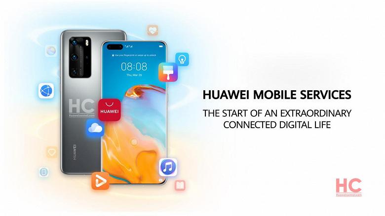 Сервисы Google и Android больше не нужны. У сервисов Huawei уже 500 млн активных пользователей и 2 млн разработчиков