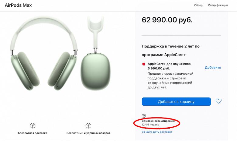 Новые наушники Apple немногим дешевле iPhone 12 мгновенно стали хитом в России