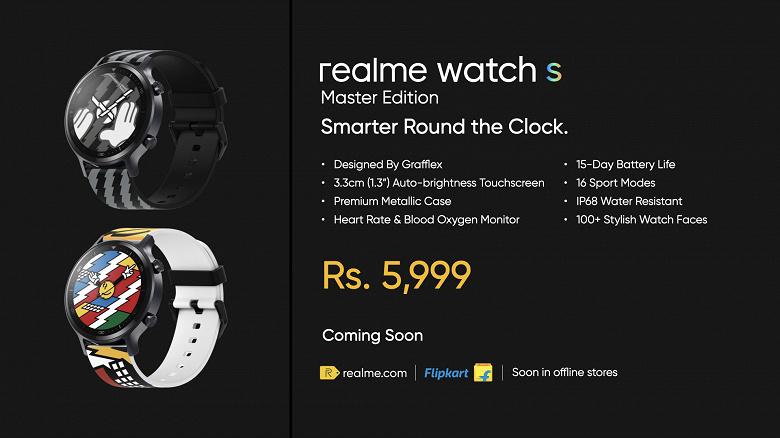 Представлены умные часы Realme Watch S Master Edition