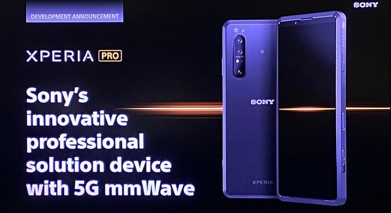 Флагман Sony Xperia Pro может выйти ещё до Sony Xperia 1 III