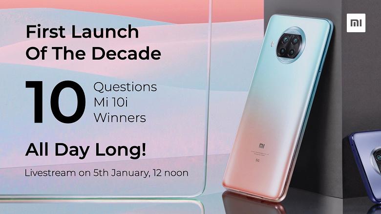 Перед завтрашним анонсом Xiaomi Mi 10i стала известна цена смартфона