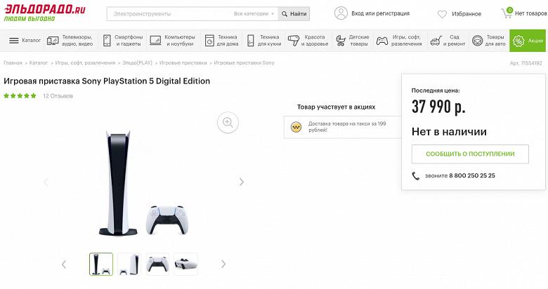 Sony PlayStation 5 снова доступна в России. Новую партию завезли в «Эльдорадо»