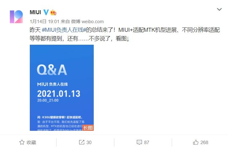Хорошее дополнение MIUI 12.5. Xiaomi расширит функциональность сервиса MIUI+
