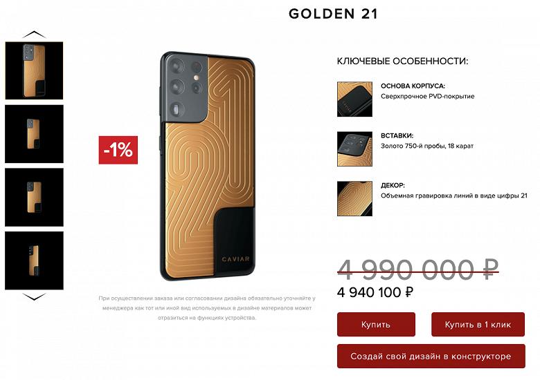 Samsung Galaxy S21 Ultra за 5 млн рублей вернулся со скидкой