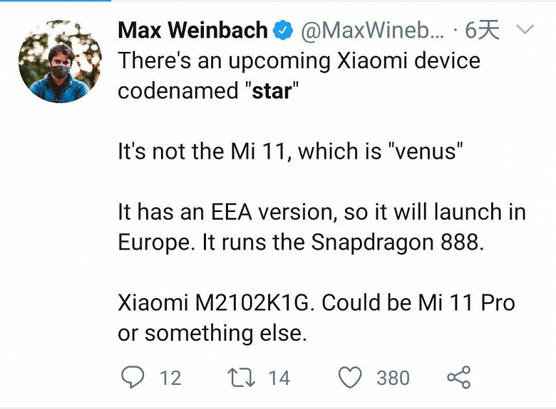 Xiaomi готовит смартфон на Snapdragon 888 для Европы. И это не Mi 11