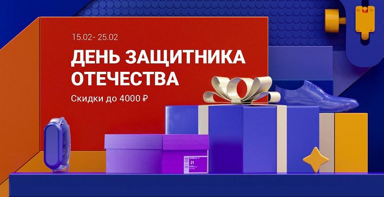 Xiaomi «уронила» цены в России на телевизоры, смартфоны и другую технику