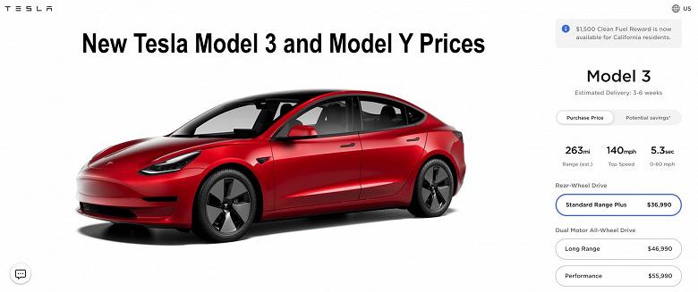 Tesla Model 3 и Model Y подешевели