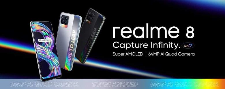 Потенциальные бестселлеры среднего сегмента. Realme 8 и 8 Pro будут представлены через 10 дней