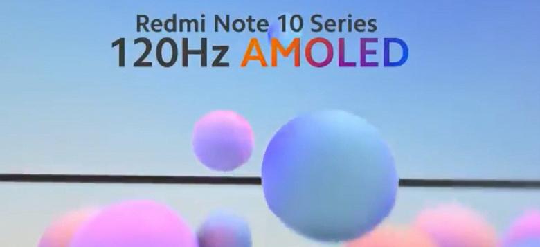 120-герцевые экраны Super AMOLED — теперь и в бюджетниках Redmi Note