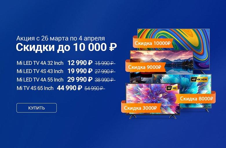 Xiaomi уронила цены на умные телевизоры в России