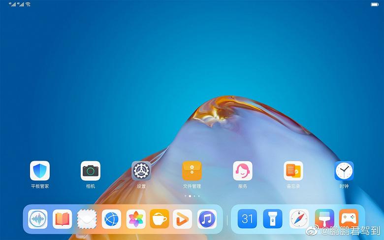 Панель Dock теперь и в Huawei. Главная особенность MacOS перекочевала в планшет Huawei MatePad Pro 2021 под управлением HarmonyOS