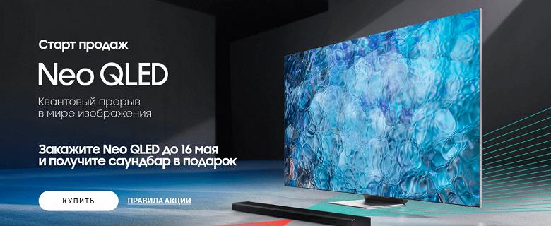 «Лучший телевизор всех времён» уже доступен в России, самые быстрые получают подарки