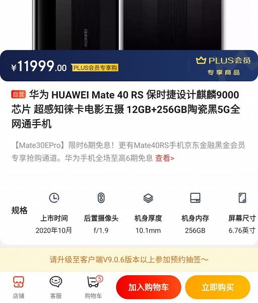 Продажи флагманского смартфона Huawei Mate 40 RS Porsche Design превратили в лотерею для избранных
