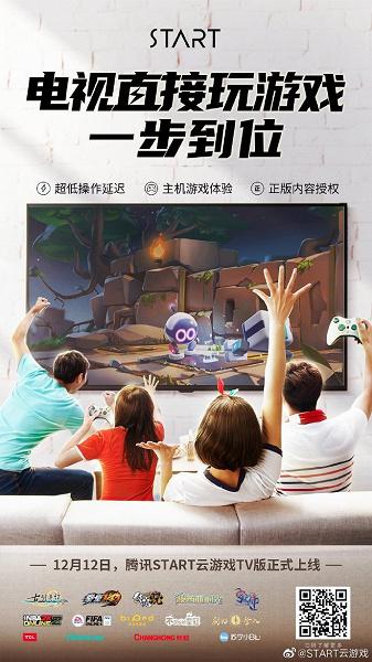 Когда умный телевизор сам по себе игровая консоль. Облачный игровой сервис Tencent Start выходит на телевизоры