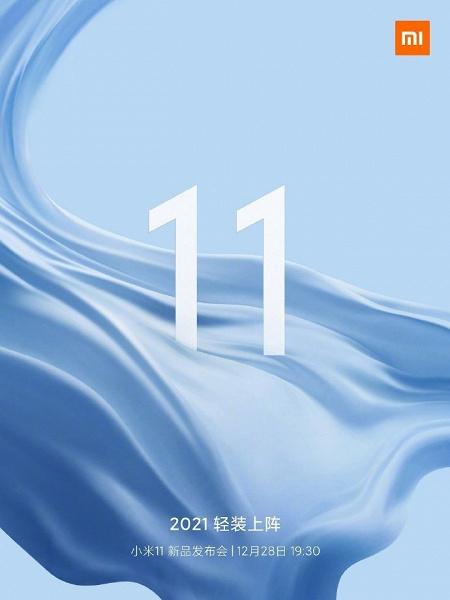 Один миллион Xiaomi Mi 11 на старте продаж. Компания готова удовлетворить бешеный спрос и не допустить дефицита