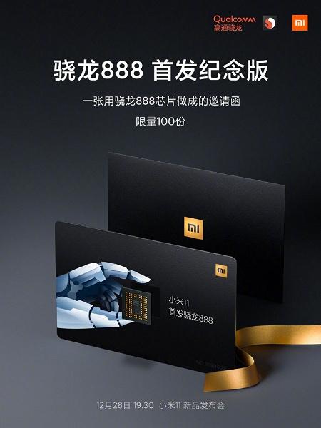Xiaomi раздаст 100 платформ Snapdragon 888. Это часть приглашения на анонс Mi 11