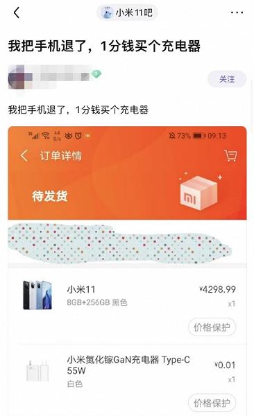 Жулики решили нажиться на доброте Xiaomi. Они обманным путём получают 55-ваттное зарядное устройство за копейки