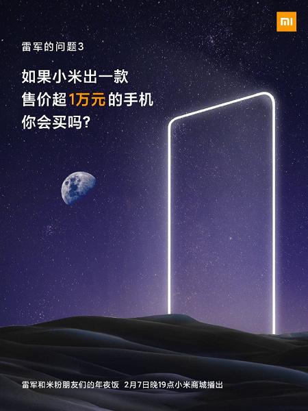 Xiaomi дороже $1500. Компания удивила поклонников ценой следующего флагмана