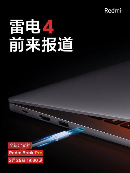 RedmiBook Pro получил не только полноразмерную клавиатуру с подсветкой, но и поддержку интерфейса Thunderbolt 4