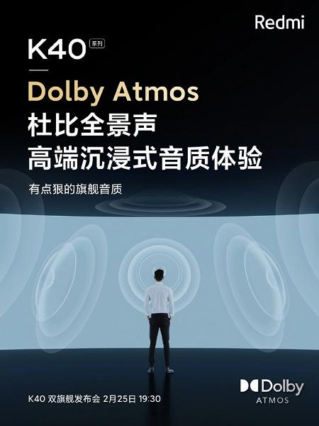 Redmi K40 получил стереодинамики и поддержку технологии Dolby Atmos